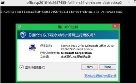 Office 2010安装镜像集成SP1、SP2教程